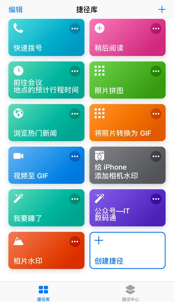 iOS12捷径推荐