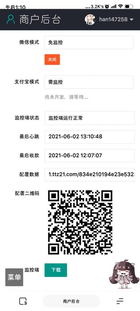 个人免签码支付源码+监控APP+视频教程【站长亲测】-第4张图片