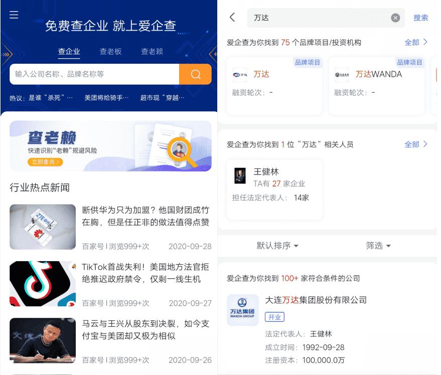 安卓爱企查v2.2.8 替代天眼查免费查企业-第1张图片