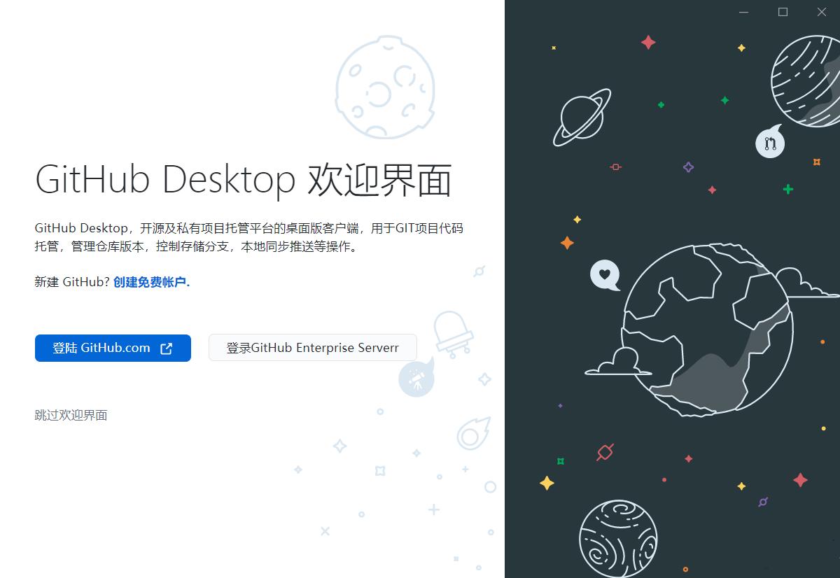 GitHub Desktop v2.8.3.0 中文汉化免安装版-第3张图片