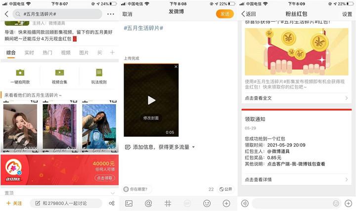 微博发布视频 抽0.5-2元现金红包-第1张图片