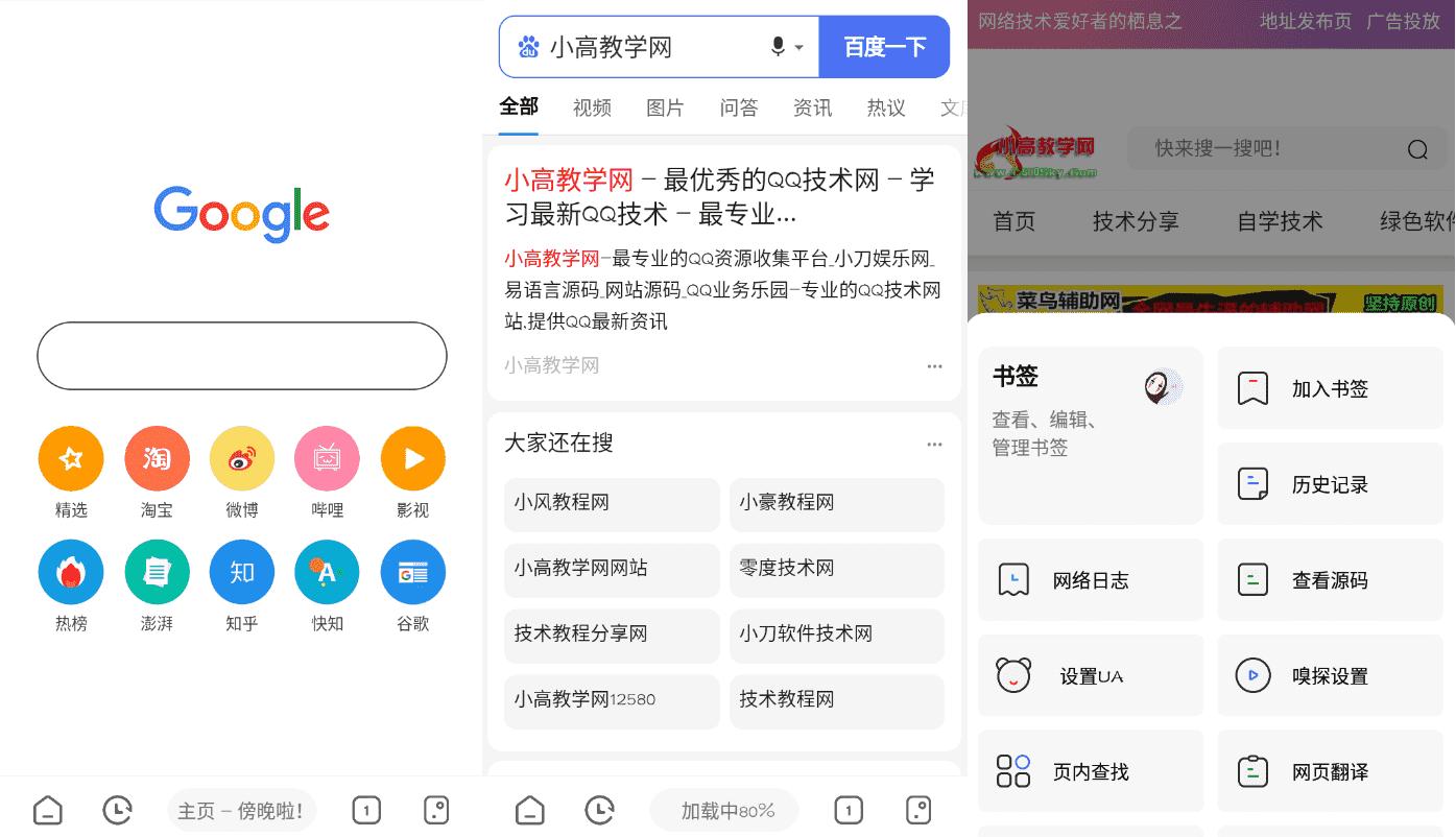 安卓沃浏览器V1.21.0530.17无广告版-第1张图片