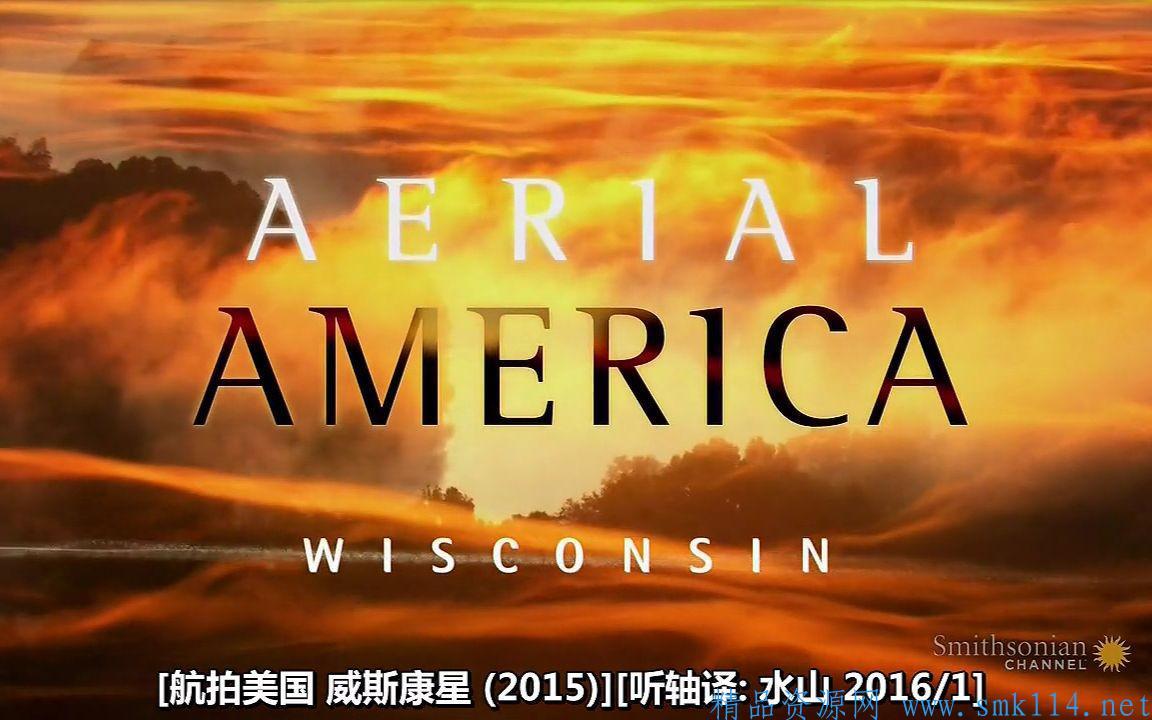 [记录] 航拍鸟瞰美国自然景观 第一季共31集 25个州之华丽风景