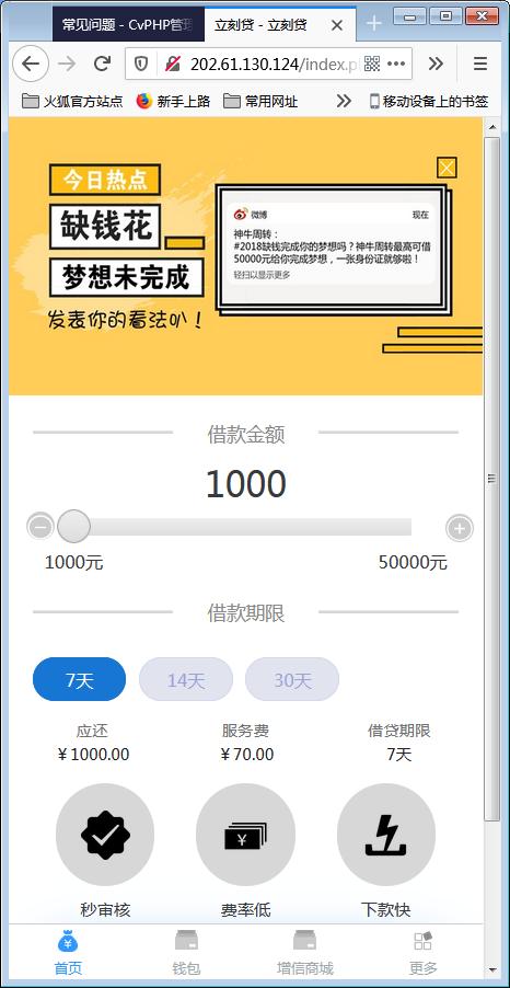 新版小额现金贷小额借贷网络贷款平台系统源码【已测源码】-第7张图片