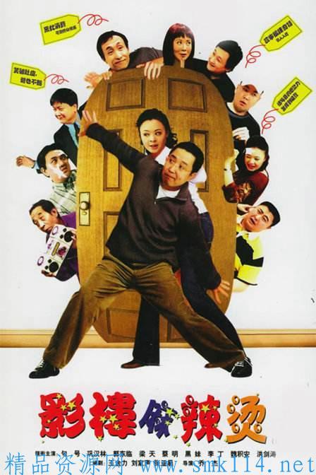 [喜剧] [向阳照相馆 (2003)][全100集][中文字幕][MP4][720P]