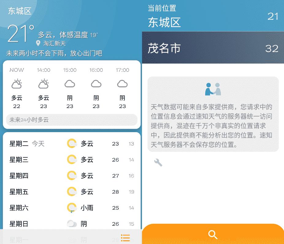 安卓速知天气 2.2.3更新版-第1张图片