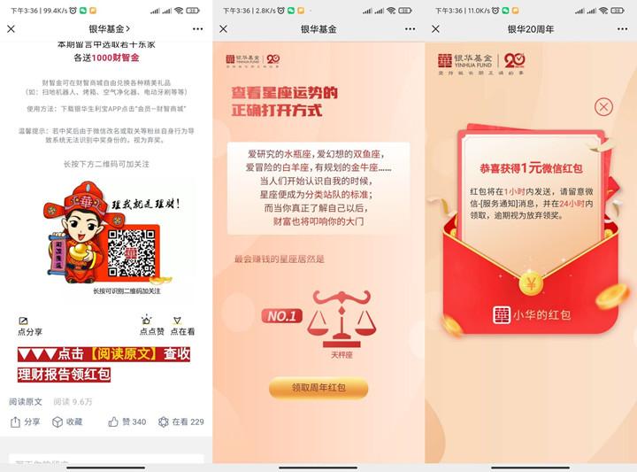 银华基金20周年庆抽随机微信红包 亲测中1元-第1张图片