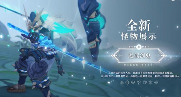 原神魔偶剑鬼任务攻略,魔偶剑鬼任务完成方法-第2张图片