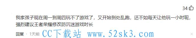 [网文] 家长要求天美修改防沉迷!原因让人震惊,未成年玩家窃喜!