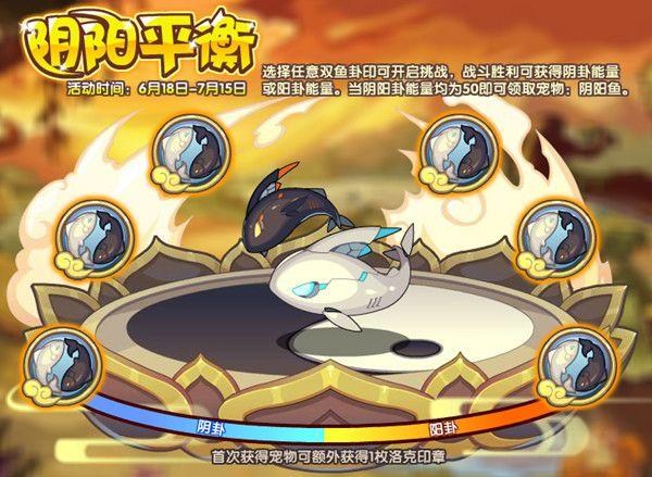 洛克王国阴阳鱼技能是什么,阴阳平衡活动攻略-第1张图片