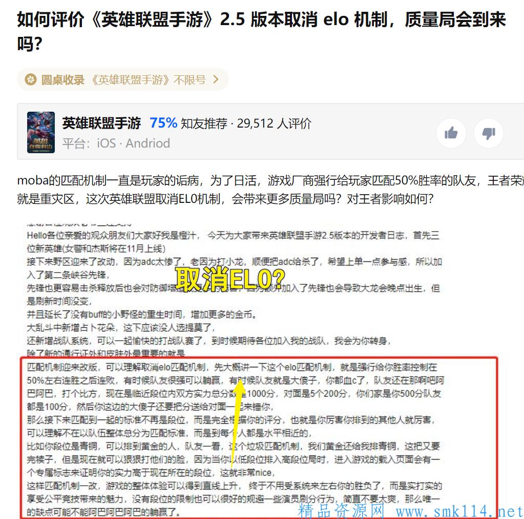 """[游戏资讯] LOL手游宣布取消elo后,大神灵魂拷问""""还怪王者吗?"""",菜鸟羞愧难当"""