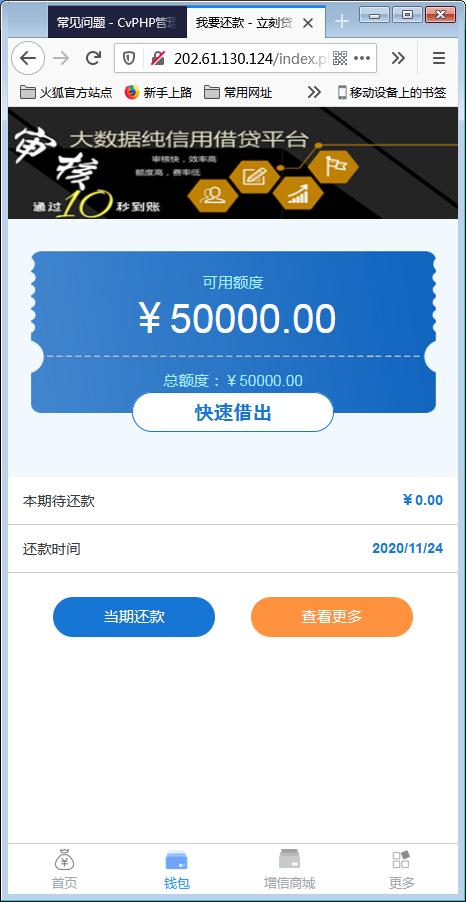 新版小额现金贷小额借贷网络贷款平台系统源码【已测源码】-第5张图片
