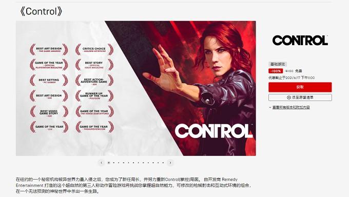 Epic商城本周免费领取《控制》《Discord,Nitro》-第1张图片