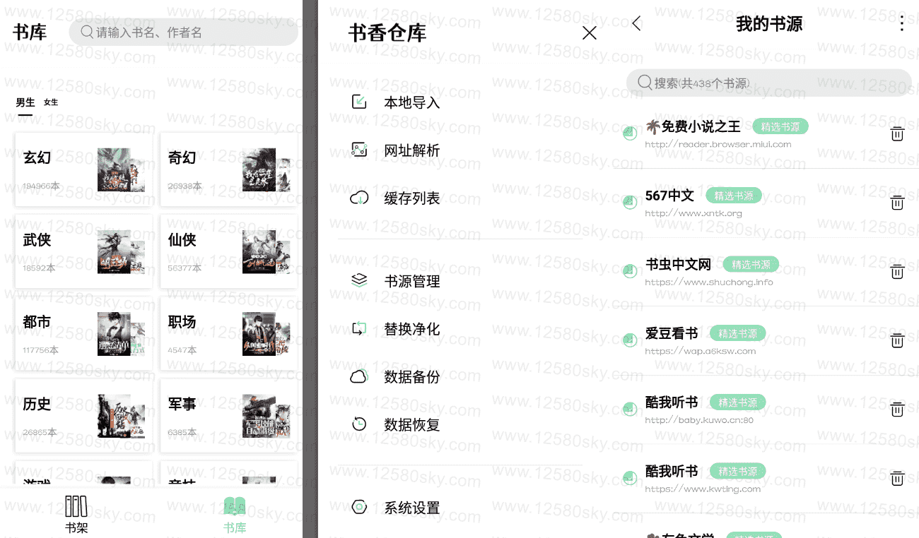 安卓书香仓库v1.4.4 自带上千书源-第1张图片