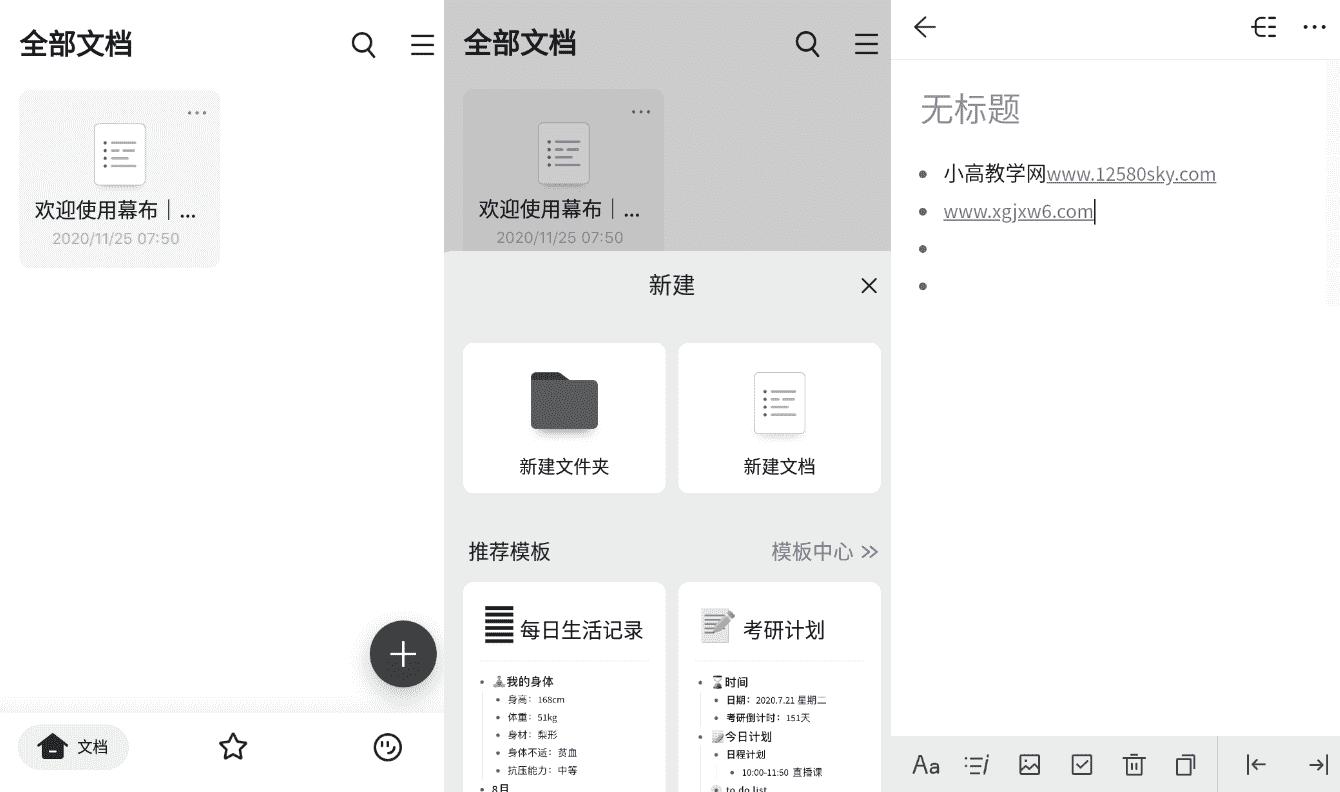 安卓幕布v2.24.1高级版-第1张图片