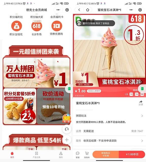 德克士1元拼团撸蜜桃宝石冰淇淋-第1张图片