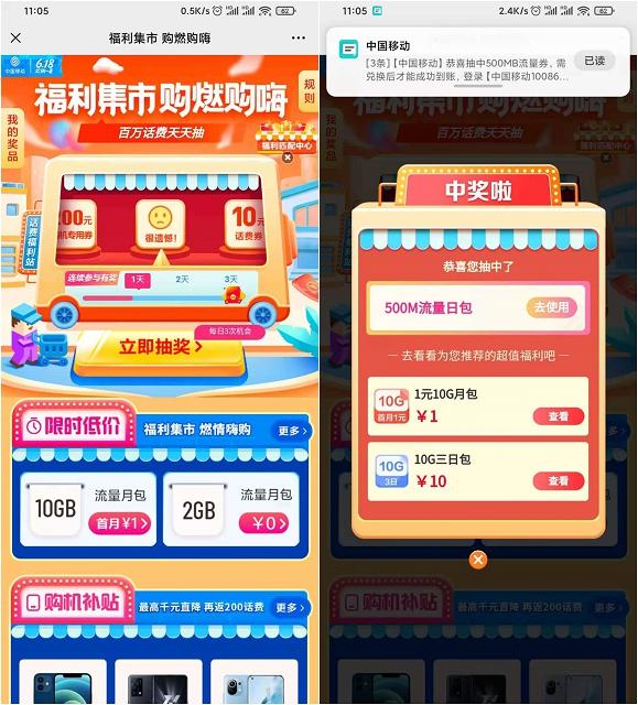 中国移动福利集市每日免费抽话费、流量等-第1张图片