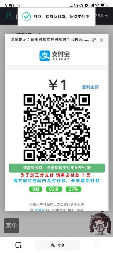 个人免签码支付源码+监控APP+视频教程【站长亲测】-第5张图片