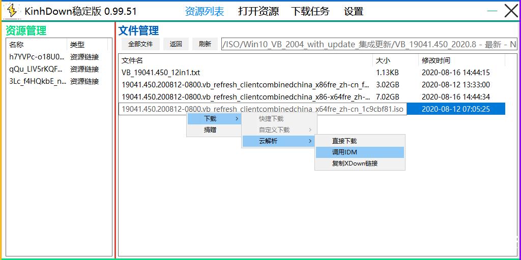 KinhDown v1.1.77 度盘高速下载工具(支持免登陆,黑号也高速下载)