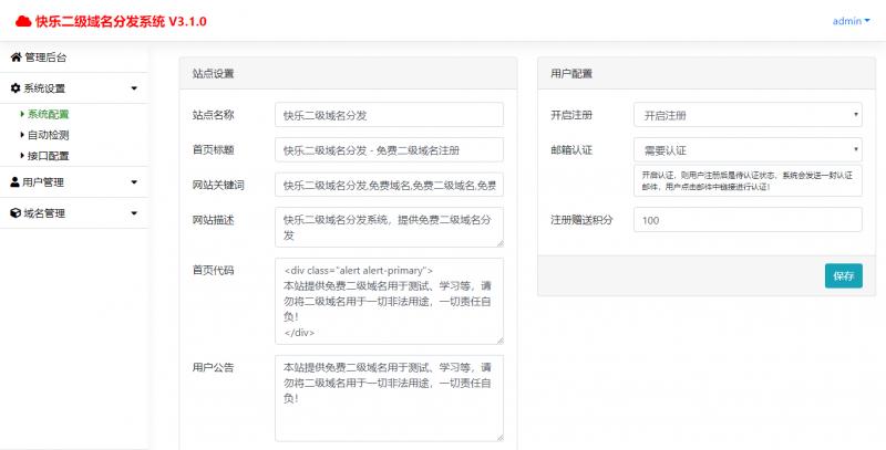 快乐二级域名分发网站源码-第2张图片