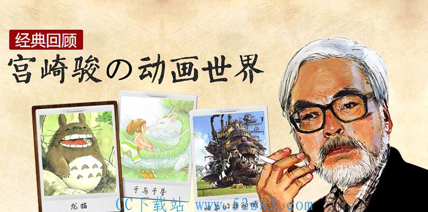 [动画] 宫崎骏28部高清动画作品珍藏版!