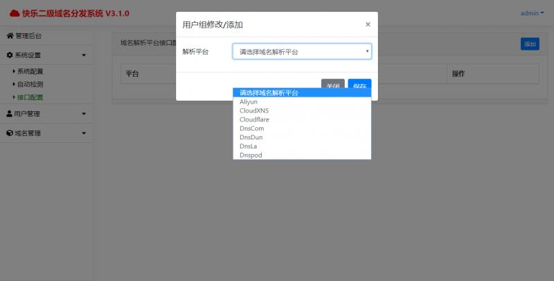 快乐二级域名分发网站源码-第1张图片