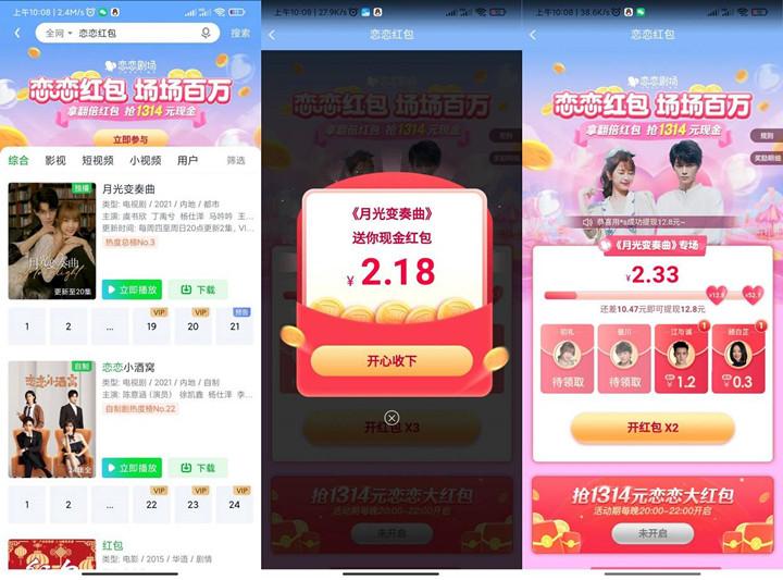 爱奇艺恋恋红包做任务抢最高1314元现金红包-第1张图片
