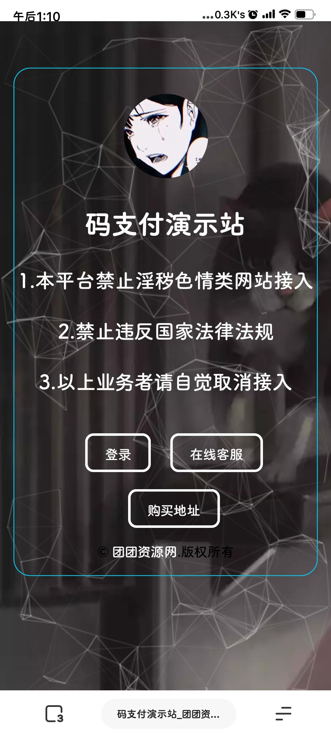 个人免签码支付源码+监控APP+视频教程【站长亲测】-第1张图片