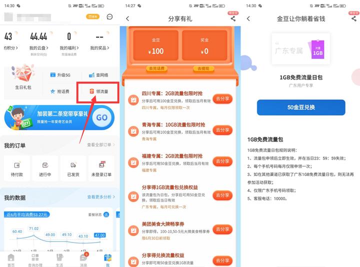 中国电信部分地区金豆免费兑换1G流量-第1张图片