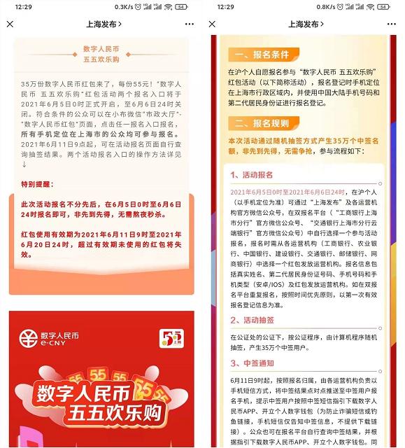 上海数字人民币红包开始预约 中奖者每人55元-第1张图片