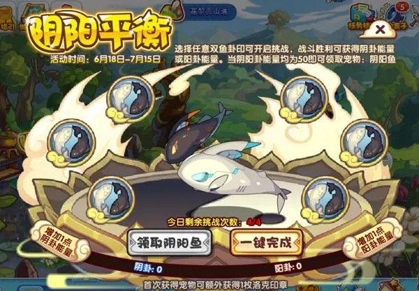 洛克王国阴阳鱼技能是什么,阴阳平衡活动攻略-第2张图片