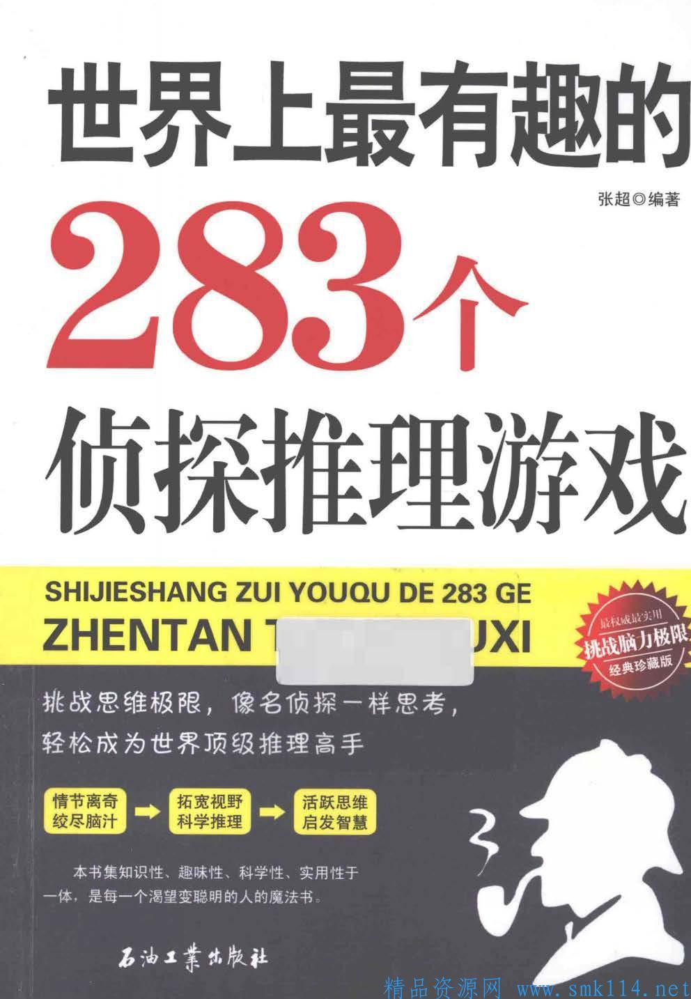 [书籍] 世界上最有趣的 283 个侦探推理游戏 经典珍藏版(挑战思维极限,轻松成为世界顶级推理家)