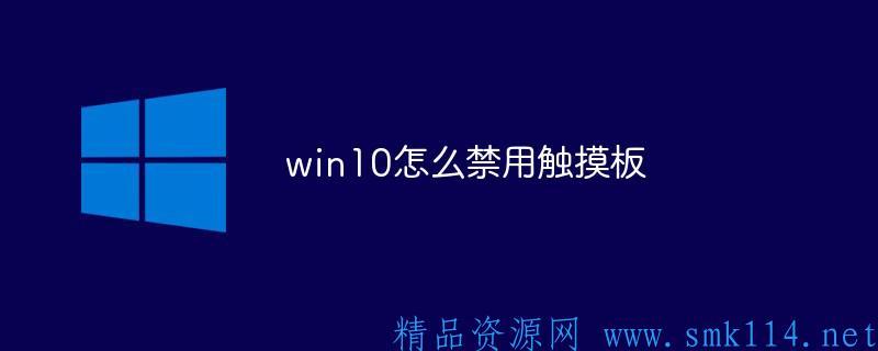[电脑技巧] win10 怎么禁用触摸板