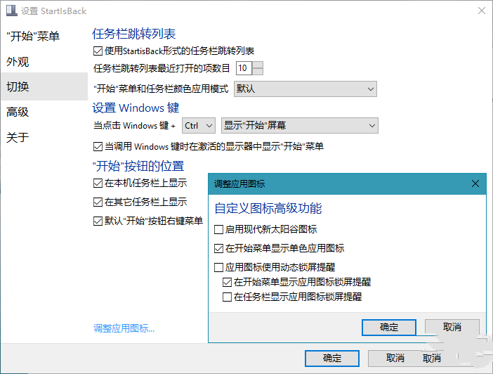 开始菜单工具StartIsBack++ v2.9.13 破解版-第2张图片