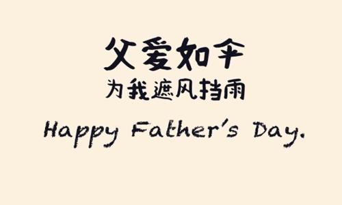 暖心写给爸爸的短句(发朋友圈父亲节祝福文案)-第2张图片