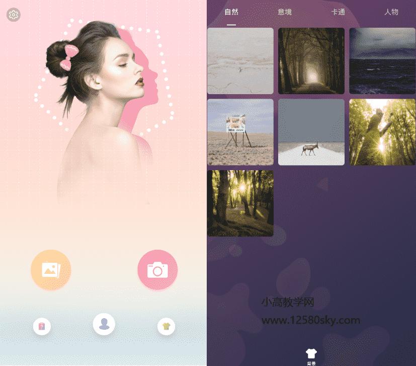 安卓抠图P图秀v7.2.5高级版-第1张图片