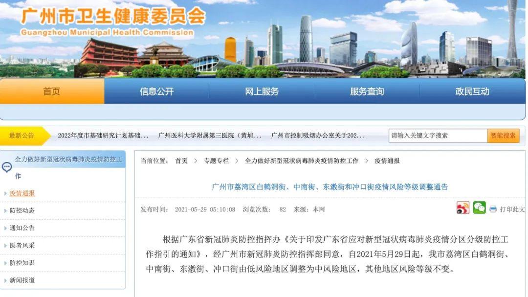 广州4地升级为中风险地区(广州实行分级分类防控)-第1张图片
